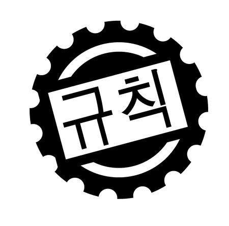rules black stamp in korean language. Sign, label, sticker