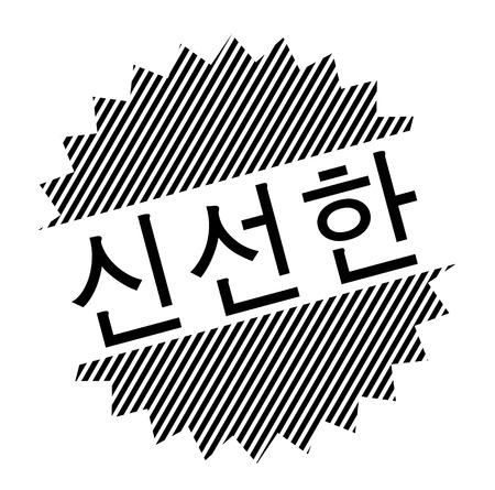 fresh black stamp in korean language. Sign, label, sticker Archivio Fotografico - 111799508