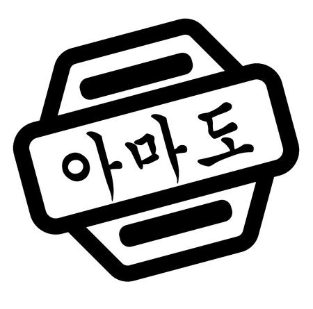 maybe black stamp in korean language. Sign, label, sticker Illustration