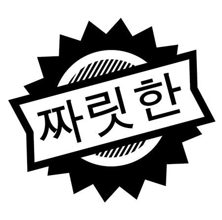 spicy black stamp in korean language. Sign, label, sticker