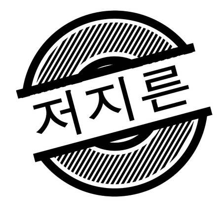 guilty black stamp in korean language. Sign, label, sticker