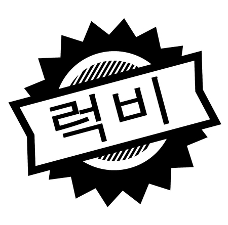 rugby black stamp in korean language. Sign, label, sticker