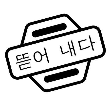 ripoff black stamp in korean language. Sign, label, sticker
