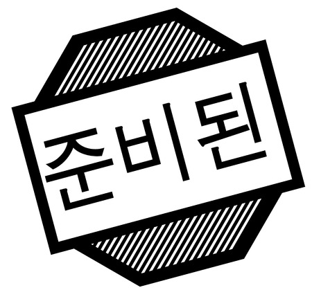 ready black stamp in korean language. Sign, label, sticker