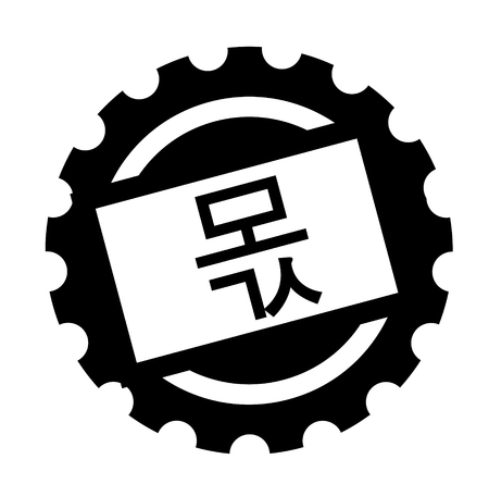share black stamp in korean language. Sign, label, sticker