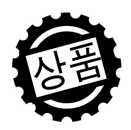 goods black stamp in korean language. Sign, label, sticker