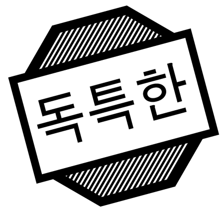 unique black stamp in korean language. Sign, label, sticker