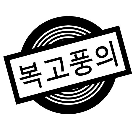 retro black stamp in korean language. Sign, label, sticker