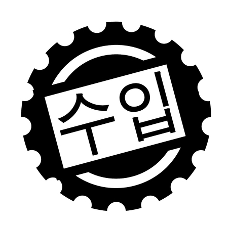 import black stamp in korean language. Sign, label, sticker