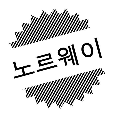 norway black stamp in korean language. Sign, label, sticker
