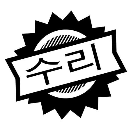 repair black stamp in korean language. Sign, label, sticker Illustration