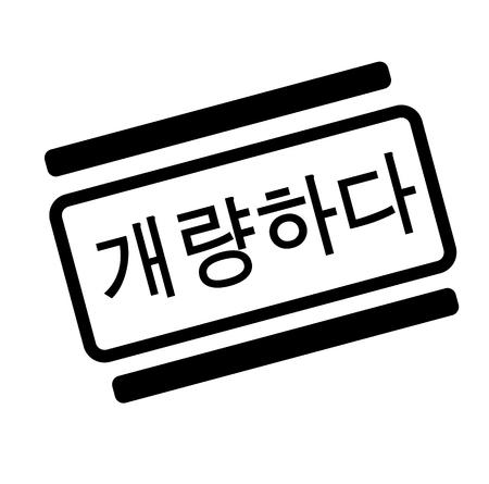 improve black stamp in korean language. Sign, label, sticker