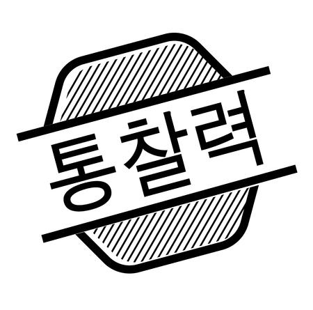 insight black stamp in korean language. Sign, label, sticker Ilustração