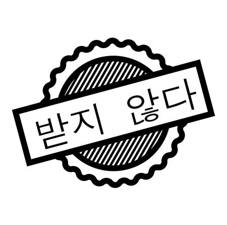 reject black stamp in korean language. Sign, label, sticker