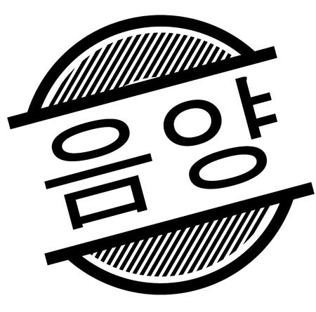 ying yang black stamp in korean language. Sign, label, sticker