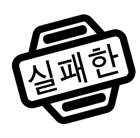 failed black stamp in korean language. Sign, label, sticker