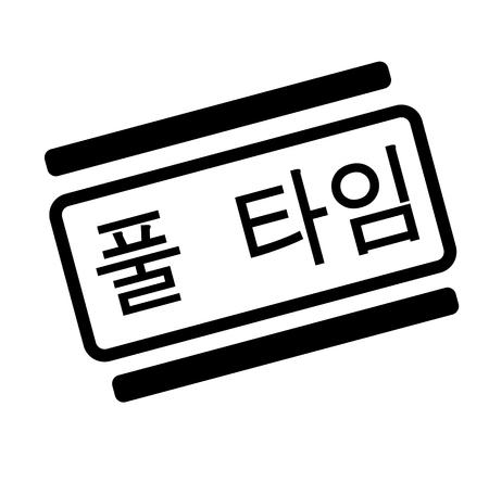 full time black stamp in korean language. Sign, label, sticker Stock Illustratie