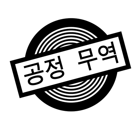 fair trade black stamp in korean language. Sign, label, sticker