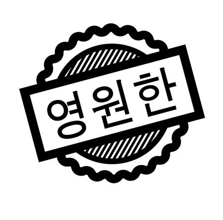 timbre noir pour toujours jeune en langue coréenne. Signe, étiquette, autocollant