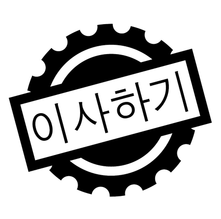 moving sale black stamp in korean language. Sign, label, sticker