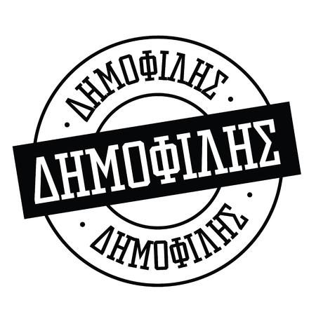 popular s s black stamp in greek language. Sign, label, sticker.