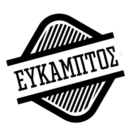 flexible s s black stamp in greek language. Sign, label, sticker.