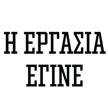 job done s s black stamp in greek language. Sign, label, sticker. Illustration