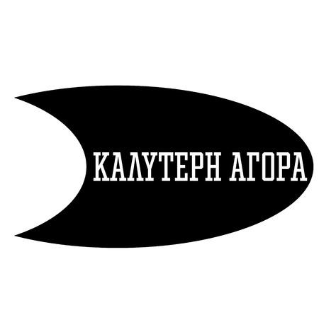 best buy s s black stamp in greek language. Sign, label, sticker.