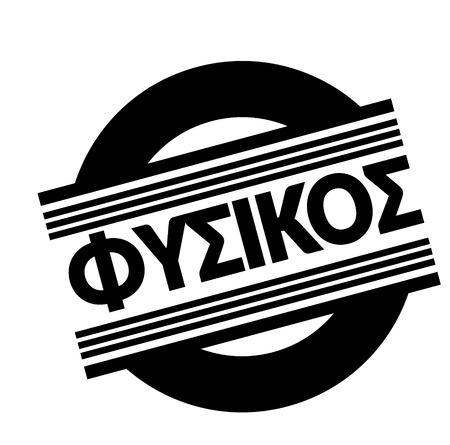 natural s s black stamp in greek language. Sign, label, sticker. Ilustração