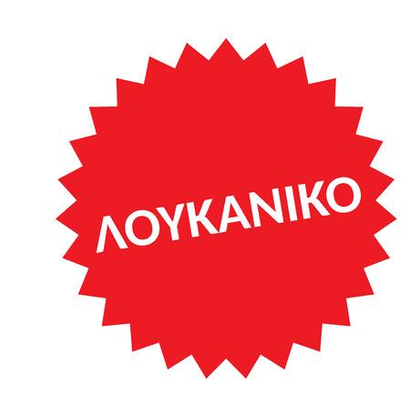 hotdog s s black stamp in greek language. Sign, label, sticker. Illusztráció
