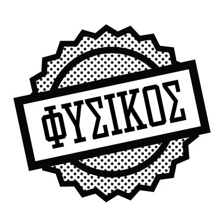 natural s s black stamp in greek language. Sign, label, sticker. Illustration