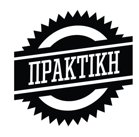 practice s s black stamp in greek language. Sign, label, sticker.