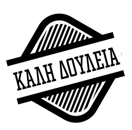 good job s s black stamp in greek language. Sign, label, sticker.