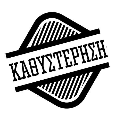 past due s s black stamp in greek language. Sign, label, sticker. Ilustração