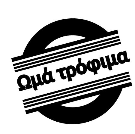 raw food s s black stamp in greek language. Sign, label, sticker. Illusztráció