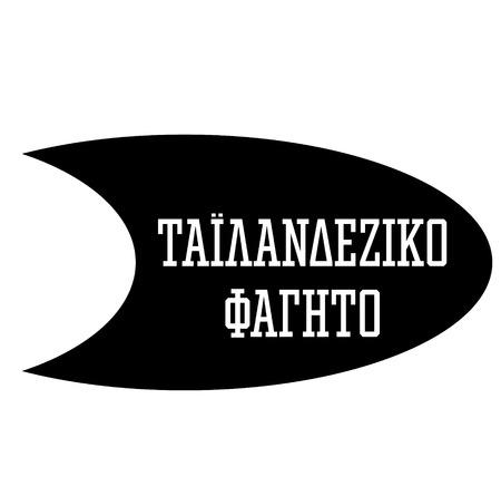 thai food s s black stamp in greek language. Sign, label, sticker. Illusztráció