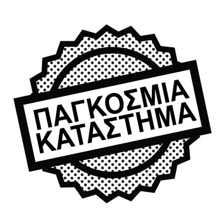 pawn shop s s black stamp in greek language. Sign, label, sticker.