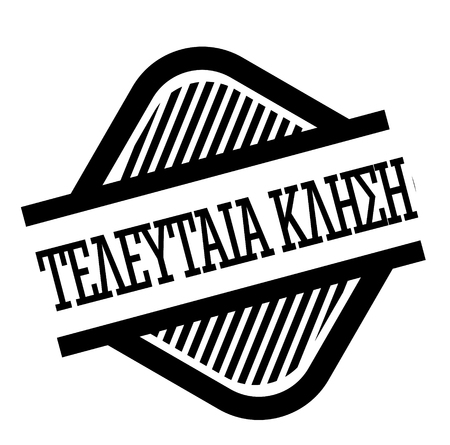 last call s s black stamp in greek language. Sign, label, sticker.