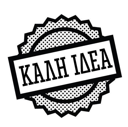 good idea s s black stamp in greek language. Sign, label, sticker.