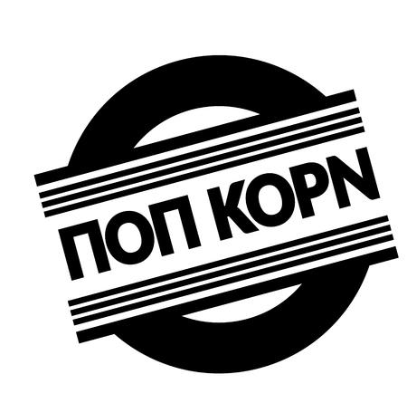 popcorn s s black stamp in greek language. Sign, label, sticker.