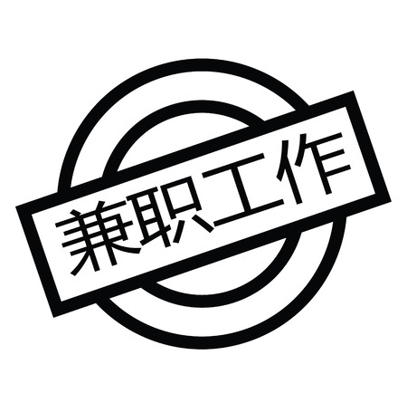 part time job black stamp in chinese language. Sign, label, sticker.