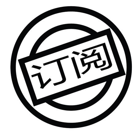 iscriviti timbro nero in lingua cinese. Segno, etichetta, adesivo