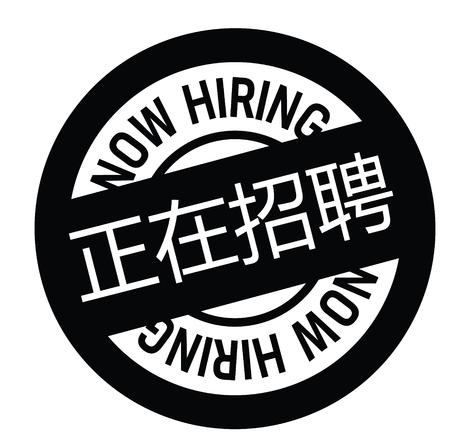 now hiring black stamp in chinese language. Sign, label, sticker