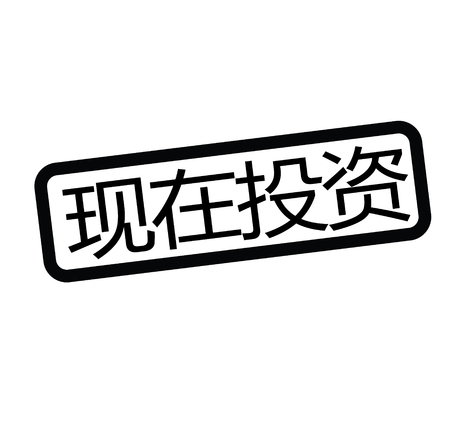 invest now black stamp in chinese language. Sign, label, sticker
