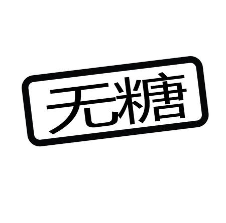 sugarfree stamp in chinese  イラスト・ベクター素材