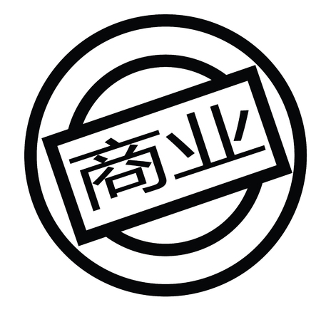 commercial stamp in chinese