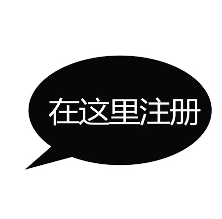 register here black stamp in chinese language. Sign, label, sticker