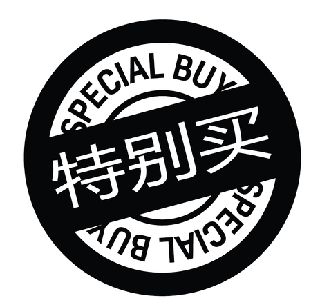 special buy black stamp in chinese language. Sign, label, sticker