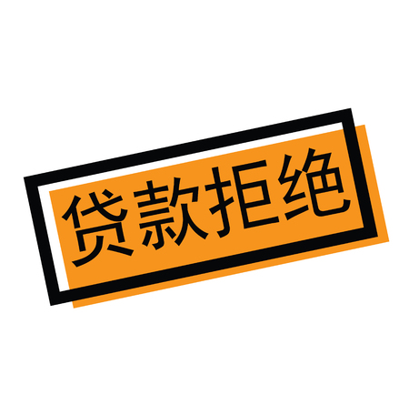 loan denied black stamp in chinese language. Sign, label, sticker