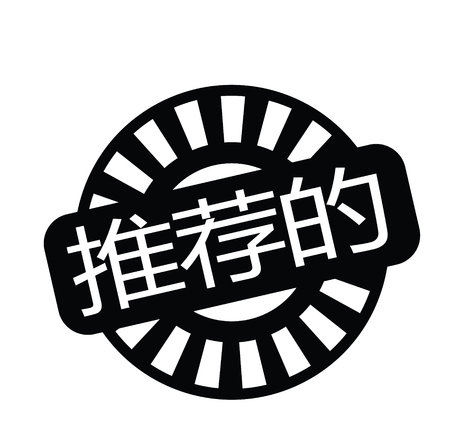 recommended black stamp in chinese language. Sign, label, sticker